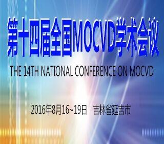 第十四届全国MOCVD学术会议通知