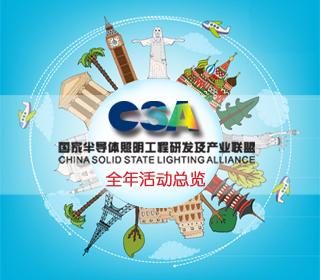 2016年国家半导体照明工程研发及产业联盟活动总览