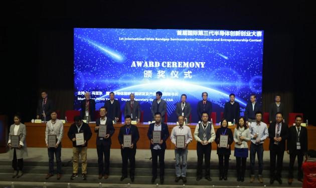 首届国际第三代半导体创新创业大赛颁奖照片