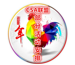 CSA联盟2017年全年部分活动安排