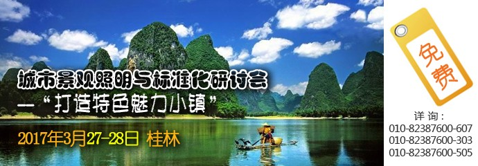 """城市景观照明与标准化研讨会--""""打造特色魅力小镇""""·桂林专场"""