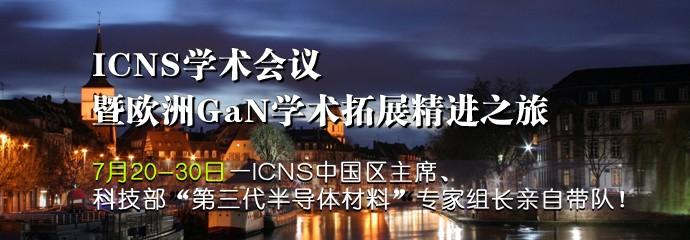ICNS学术会议暨欧洲GaN学术拓展精进之旅