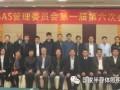 CSAS管理委员会第一届第六次会议在桂林成功召开