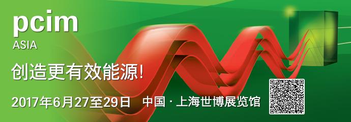 PCIM Asia-上海国际电力元件丶可再生能源管理展览会