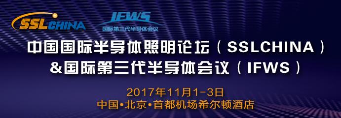 第十四届中国国际半导体照明论坛征文通知