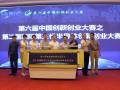 第六届中国创新创业大赛之第二届国际第三代半导体创新创业大赛在京正式启动