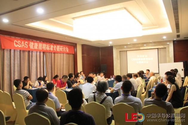 中西方标准之争 因需求催生CSAS健康照明工作组——CSAS健康照明标准专题研讨会在天津成功召开