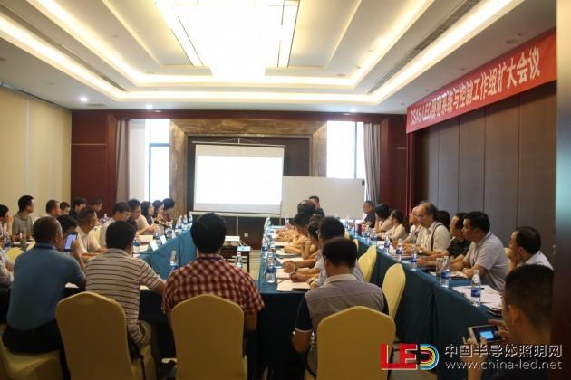 """三十余家名企""""扎堆""""联盟LED照明系统与控制标准化会议——CSASLED 照明系统与控制工作组扩大会议在天津召开"""