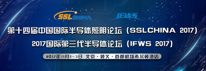 第十四届中国国际半导体照明论坛&国际第三代半导体论坛即将召开