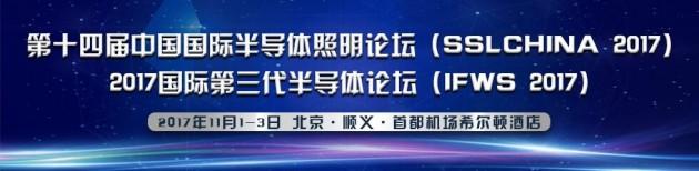 第十四届中国国际半导体照明论坛(SSLCHINA2017)