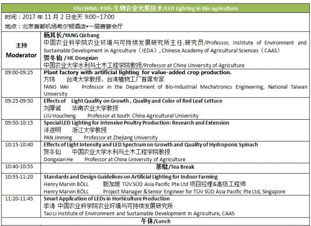 SSLCHINA2017:全天聚焦国际生物农业光照技术新进展
