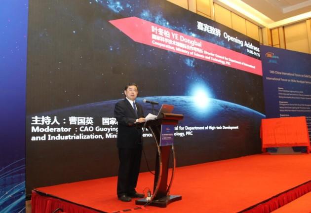 科技部国际合作司司长叶冬柏为大会致辞