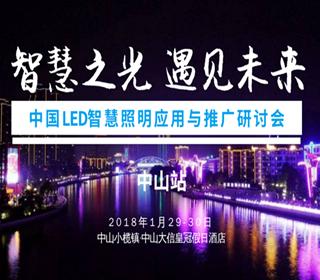 2018中国LED智慧照明应用与推广研讨会(中山站)全新出发