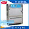 烤漆紫外加速老化试验箱制造商