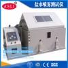 光伏组件盐雾腐蚀试验机生产商