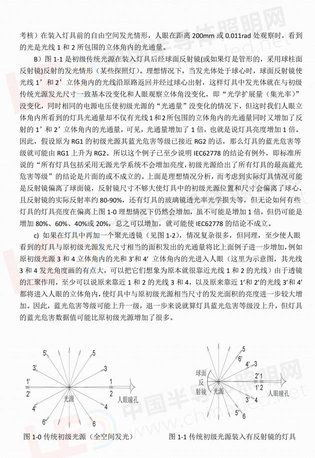 中国半导体照明网特约稿件,受广东省照明学会秘书长李自力特许授权首发,如需转载请与我网联系:chengs@china-led.net