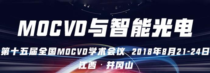 第十五届全国MOCVD学术会议征文活动正式启动