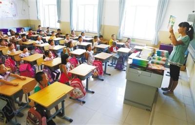 北京:1.1亿元v小学中小学小学防控a小学照明网上作业图片