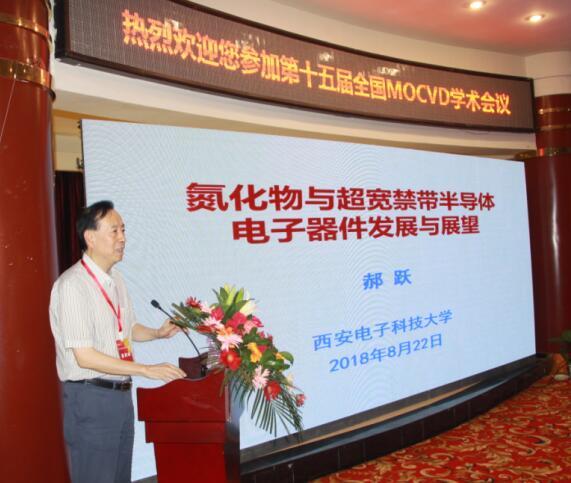 第十五届全国MOCVD学术会议在井冈山盛大开