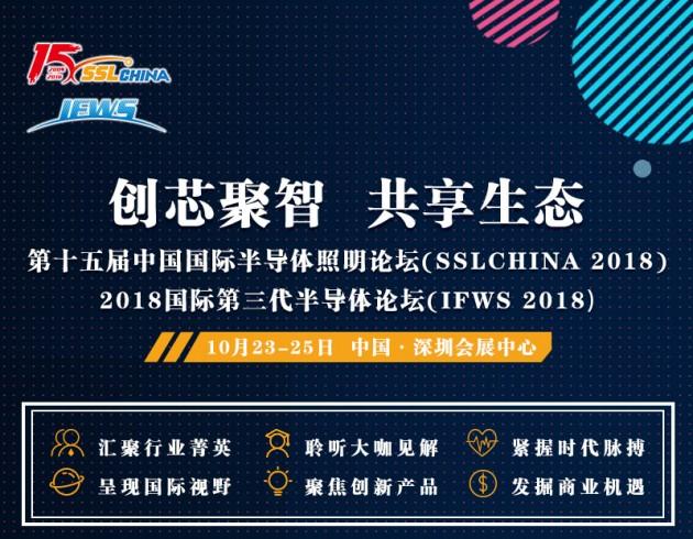 第十五届中国国际半导体照明论坛(SSLCHINA 2018)暨2018国际第三代半导体论坛(IFWS 2018)将于10月23-25日在深圳会展中心举行