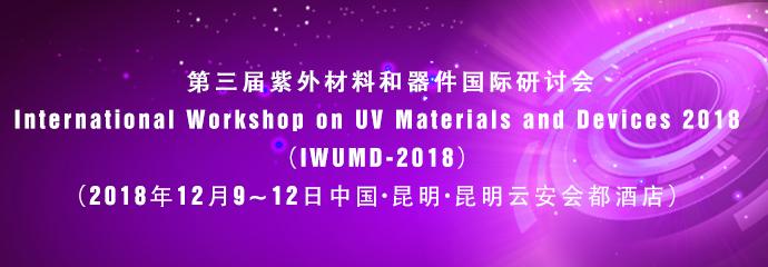 第三届国际紫外材料与器件会议