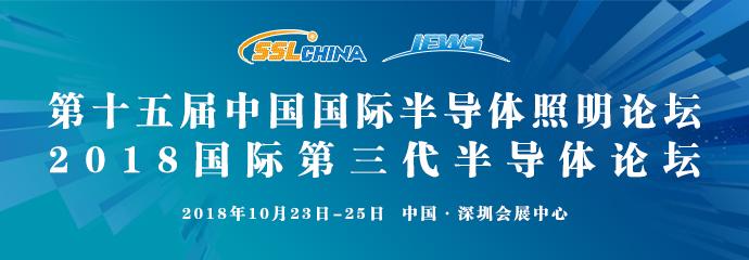 第十五届中国国际半导体照明论坛暨2018国际第三代半导体论坛在深圳盛大开幕
