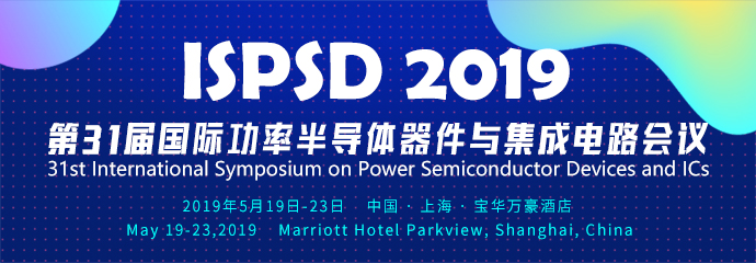 ISPSD 2019 第31届国际功率半导体器件与集成电路会议将在上海举办