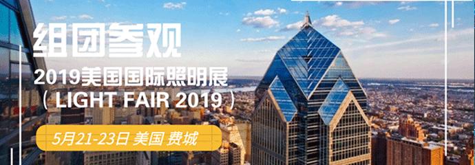 组团参观2019美国国际照明展(LIGHTFAIR 2019)的邀请函