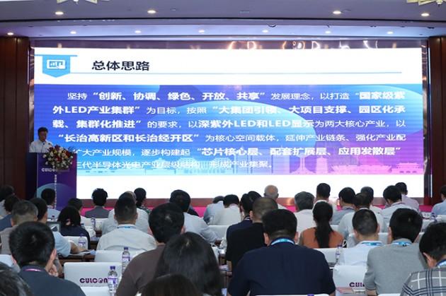 长治市第三代半导体紫外LED产业发展规划