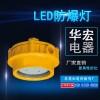 海洋王高品质20W防爆灯BPC8762三防固体防爆照明平台灯
