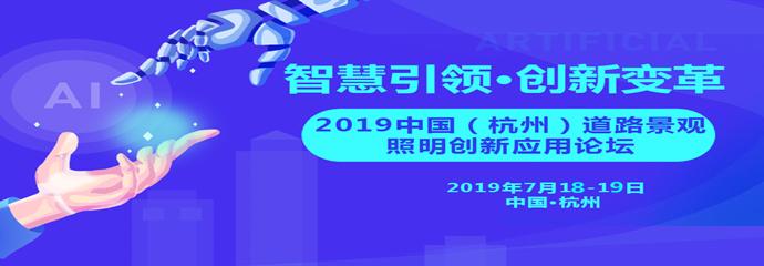 2019中国(杭州)道路景观照明创新应用论坛