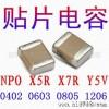 SMD贴片电容0603-2211封装工厂直销非边角料
