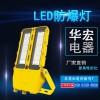 BFC8115气站LED防爆灯LED防爆灯100W两模组灯具