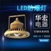 BAD808-H(III)车间仓库大功率200W防爆LED灯