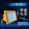 华宏BAD808-L3防爆道路灯防爆隔爆型LED防爆投光灯