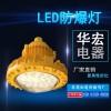 BAD808-M2 免维护LED防爆灯吸顶式LED防爆灯具