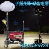 工程移动球形月球灯1000W自发电照明灯塔车夜晚施工抢险救援