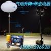 气动升降式移动照明车灯塔投射距离升高4.5米HMF977-Q