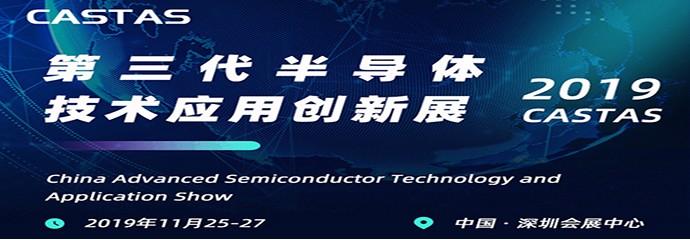【招展】2019第三代半导体技术应用创新展招展中…