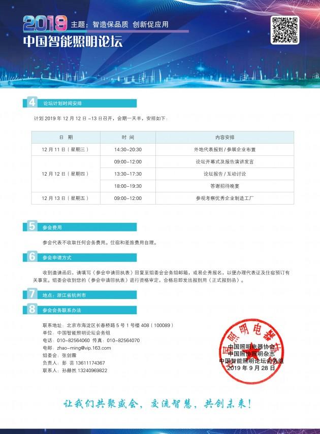 100812042606_02019中国智能照明论坛邀请函_2