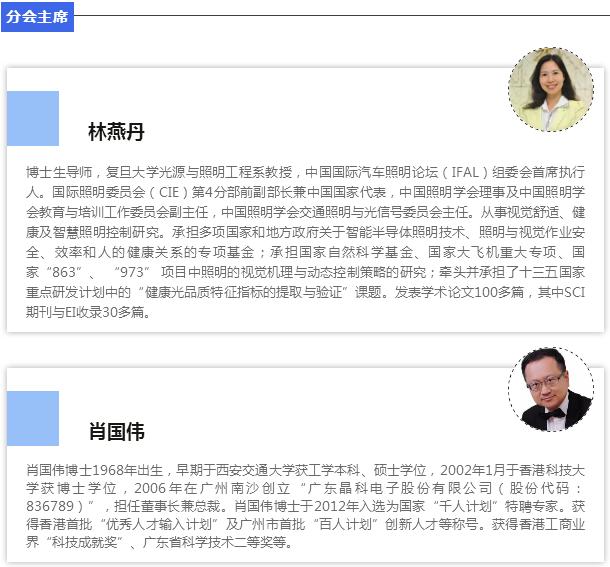SSLCHINA2019丨智能驾驶时代的汽车论坛27日召开