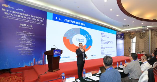 三安集成陈东坡博士:三安光电化合物半导体发展规划与进展