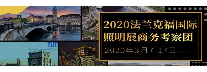 """关于组织""""2020法兰克福国际照明展商务考察团""""的邀请函"""