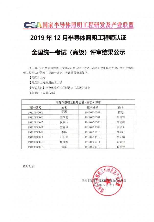 2019年12月半导体照明工程师认证全国统一考试(高级)评审结果公示