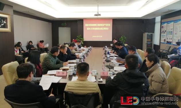 CSA紫外LED专业委员会筹备会在京召开