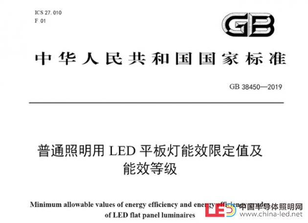 国家强性标准LED平板灯能效标准发布,2021年1月1日正式实施