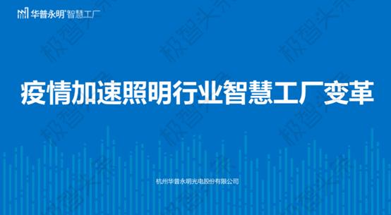 【极智课堂】 华普永陈凯:疫情加速行业智慧工厂变革