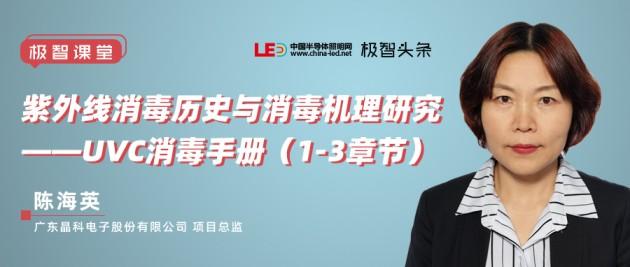 晶科电子项目总监陈海英:紫外线消毒历史与消毒机理研究