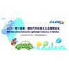 2020年(第十四届)国际汽车轻量化大会暨展览会