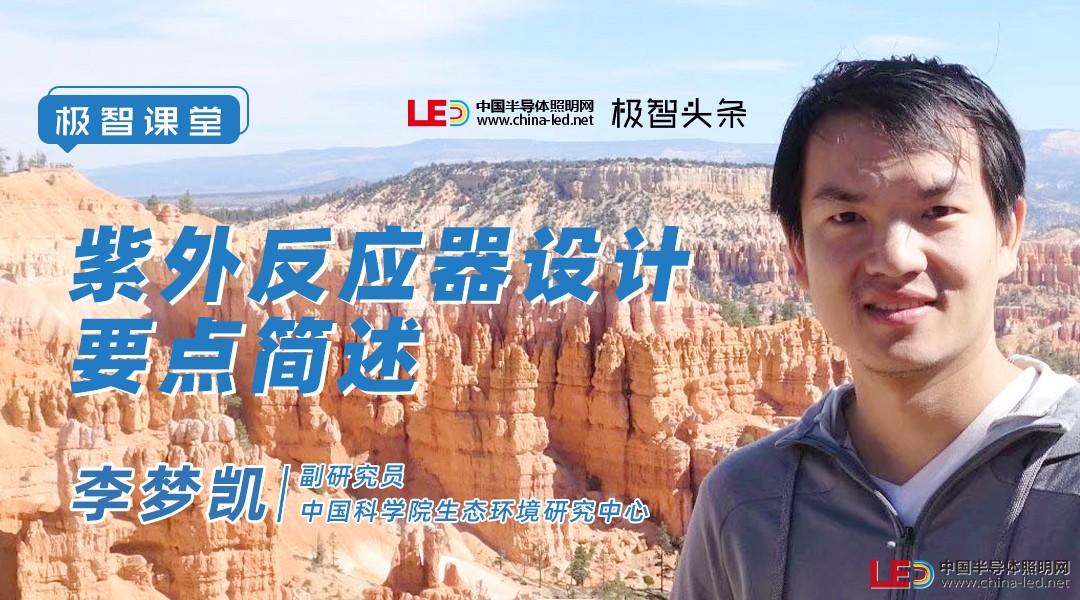 中国科学院生态环境研究中心副研究员李梦凯:紫外反应器设计要点简述-紫外线消毒手册(9章)